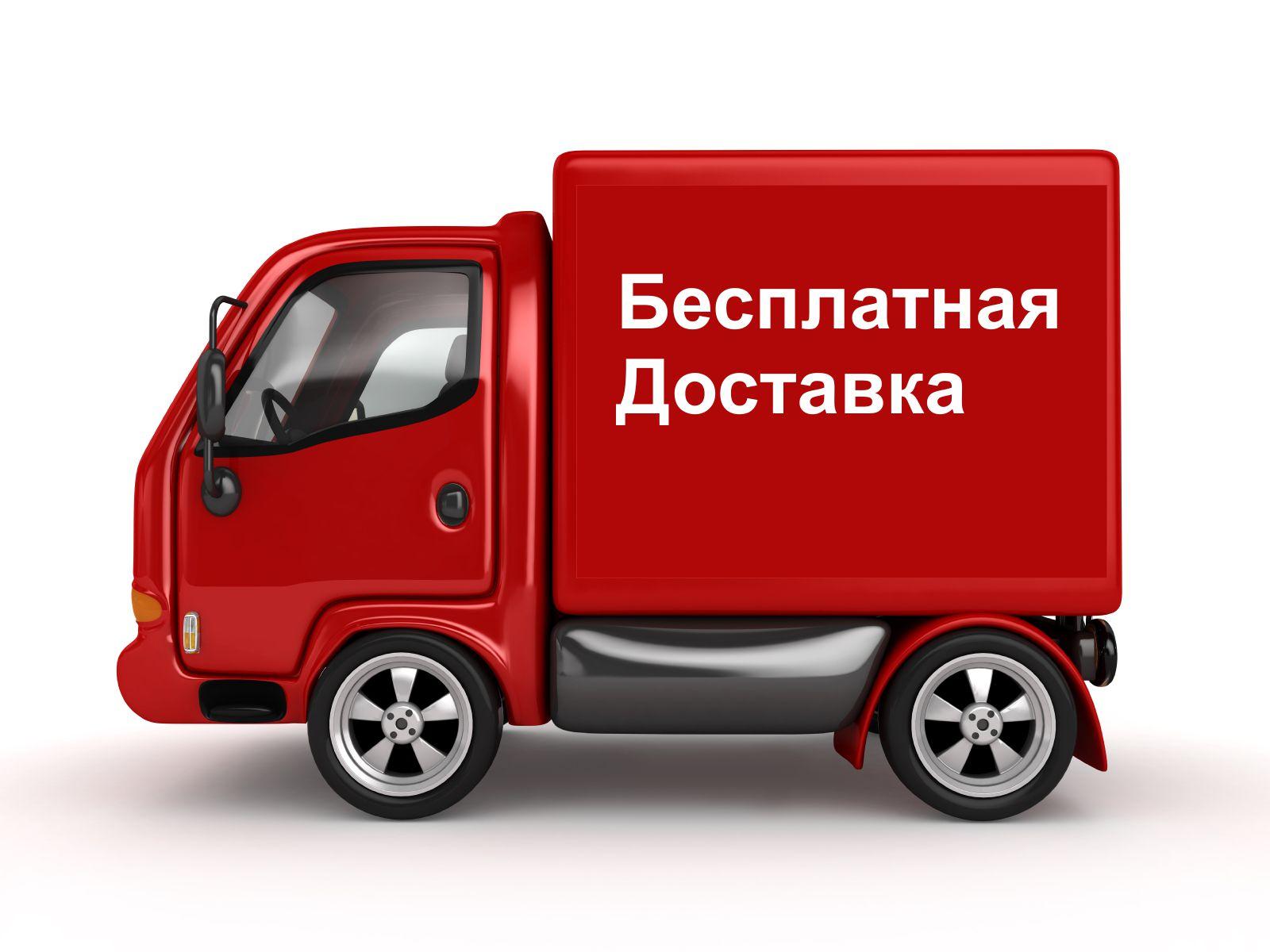 free_dostavka