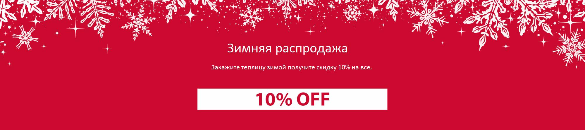 GreenHouseShop_sale 10% - копия