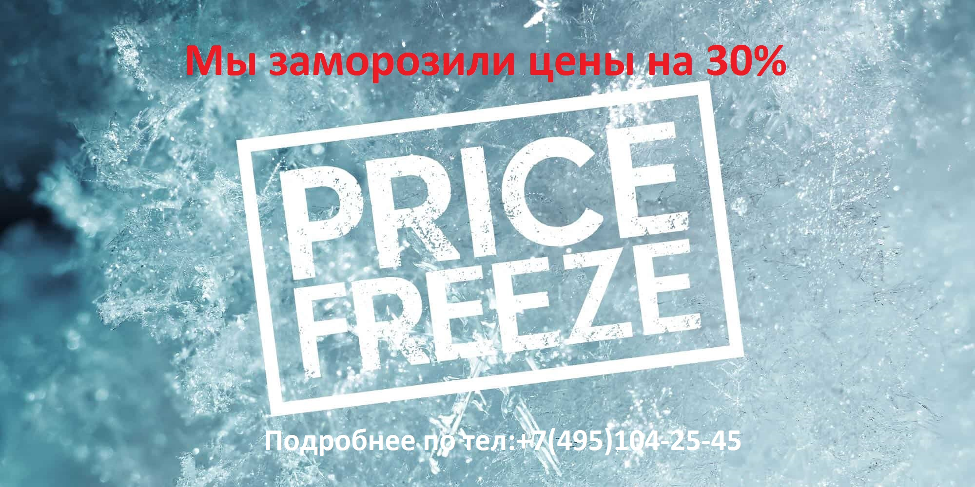 price-freeze_greenhouseshop_ru